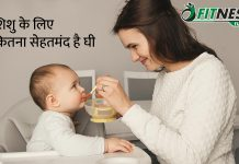 How Ghee Is Beneficial For Babies In Hindi