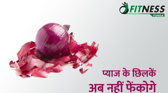 Never Throw Onion Peel