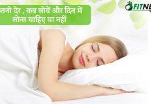 How Long Sleep