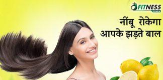 Lemon Can stop Falling Hair