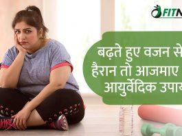 Ayurvedic Tips To Weight Loss