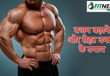 Vajan Badhane Ke Gharelu Tarike In Hindi