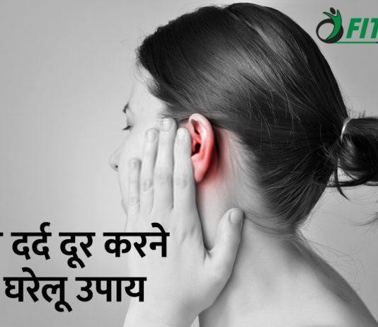 10 Home Remedies For Earache