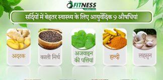 9 Ayurveda Medicines