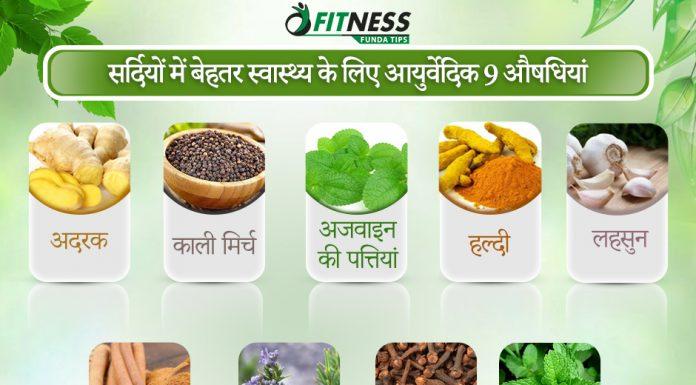 9 Ayurvedic Medicines for Healthy Life