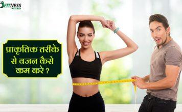 ayurvedic weight loss naturally